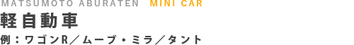 軽自動車 例:ワゴンR/ムーブ・ミラ/タント