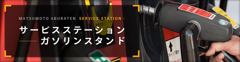 サービスステーション・ガソリンスタンド