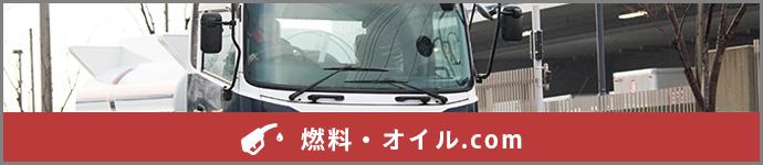 燃料・オイル.com