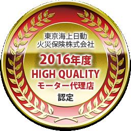 東京海上日動火災保険株式会社 2016年度 HIGH QUALITY モーター代理店 認定