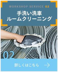 手洗い洗車・ルームクリーニング