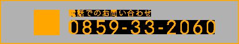 0859-37-1737
